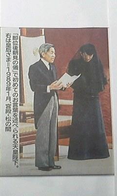 1989年(平成元年): 総合年表 : 日本史 & 世界史